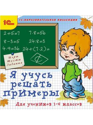 1С:Образовательная коллекция. Я учусь решать примеры (1-6 классы) 1С-Паблишинг. Цвет: белый