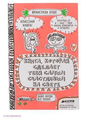 Книга, которая сделает тебя самым счастливым Издательство CLEVER. Цвет: коралловый, белый