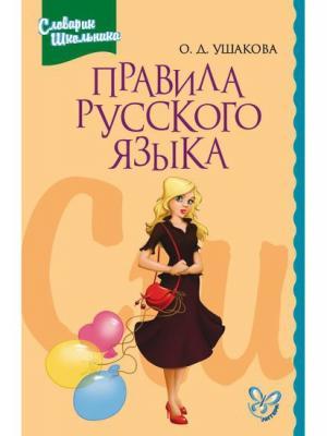 Комплект №9 Словарик школьника Русский язык ИД ЛИТЕРА. Цвет: бежевый