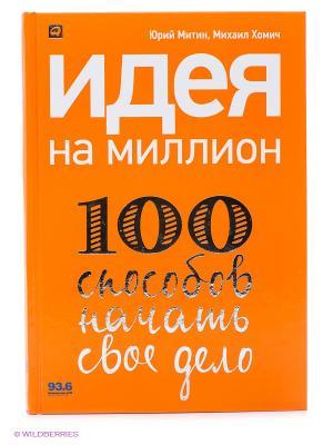 Идея на миллион. 100 способов начать свое дело Альпина Паблишер. Цвет: оранжевый