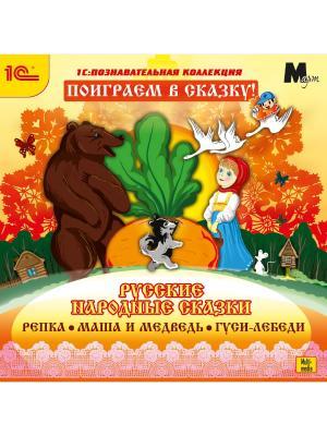 1С:Познавательная коллекция. Поиграем в сказку! Русские народные сказки. Интерактивная книга-игра 1С-Паблишинг. Цвет: белый