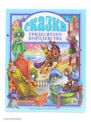 Сказки Тридесятого Королевства Проф-Пресс. Цвет: голубой
