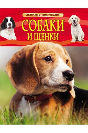 Собаки и щенки Росмэн. Цвет: none