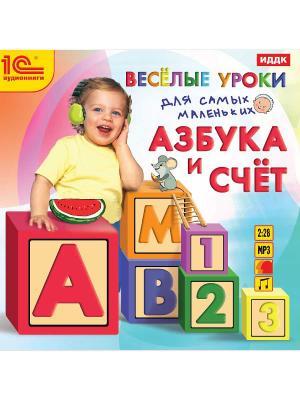 Аудиокнига.  Веселые уроки для самых маленьких. Азбука и счет 1С-Паблишинг. Цвет: белый