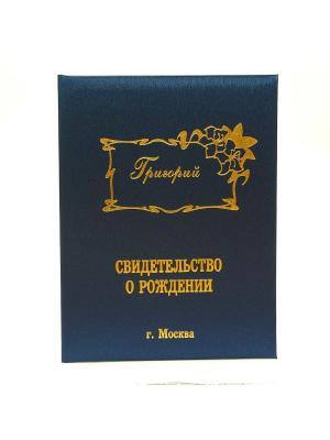 Именная обложка для свидетельства о рождении Григорий г.Москва Dream Service. Цвет: синий