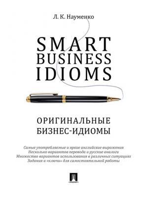 Smart Business Idioms. Оригинальные бизнес-идиомы. Проспект. Цвет: белый