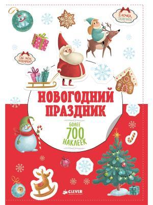 Новогодний праздник Издательство CLEVER. Цвет: белый
