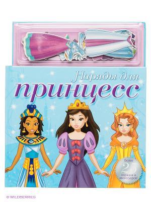 Наряды для принцесс Магнитные книжки. Цвет: голубой