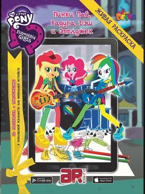 Мой маленький пони. Девочки из Эквестрии: Пинки Пай, Радуга Дэш и Эпплджек DEVAR kids. Цвет: серо-зеленый