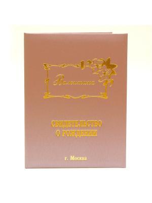 Именная обложка для свидетельства о рождении Валентина г.Москва Dream Service. Цвет: розовый