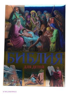 Иллюстрированная Библия для детей Эксмо. Цвет: синий