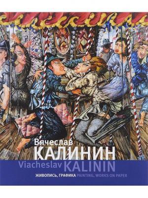 Вячеслав Калинин. Живопись, графика Белый город. Цвет: белый