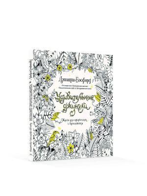 Удивительные джунгли. Книга для творчества и вдохновения Издательство КоЛибри. Цвет: белый