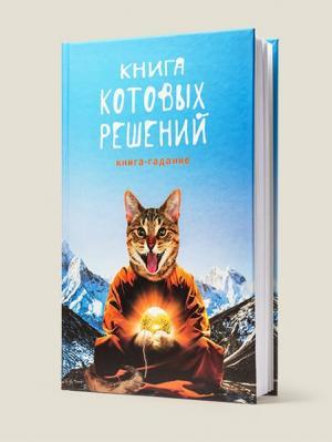 Записная книжка Книга Котовых решений Бюро находок. Цвет: лазурный
