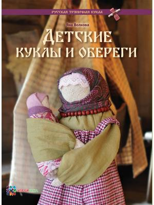 Детские куклы и обереги Хоббитека. Цвет: красный, коричневый