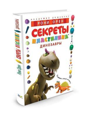 Секреты пластилина. Динозавры Издательство Махаон. Цвет: белый