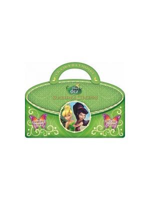 Феи. Волшебное спасение. Сказка в сумочке. Эгмонт. Цвет: зеленый