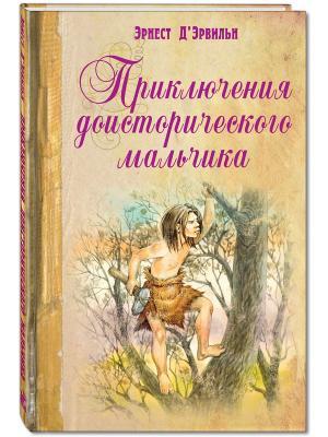 Приключения доисторического мальчика Энас-Книга. Цвет: светло-бежевый