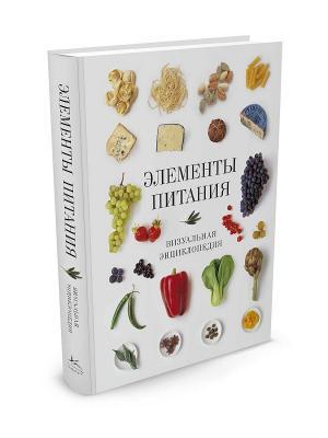 Элементы питания Издательство КоЛибри. Цвет: белый