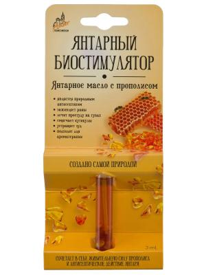 Биостимулятор Ambercosmetics 3мл в картонной упаковке (3ml). Цвет: оранжевый