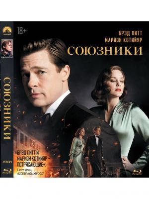 Союзники (Blu-ray) НД плэй. Цвет: черный, зеленый