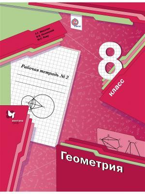 Геометрия. 8 кл. Рабочая тетрадь №2. Издание. 1 Вентана-Граф. Цвет: белый
