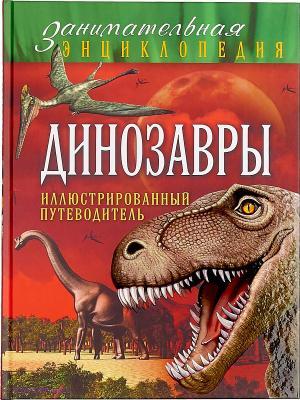 Динозавры: иллюстрированный путеводитель Эксмо. Цвет: красный