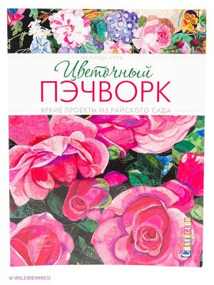 Цветочный пэчворк. Яркие проекты из райского сада КОНТЭНТ. Цвет: белый