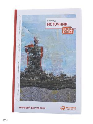 Источник (два тома в одной книге) Альпина Паблишер. Цвет: белый