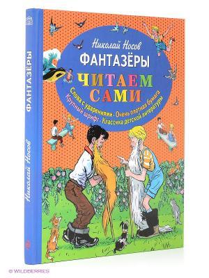 Фантазеры Эксмо. Цвет: зеленый, синий