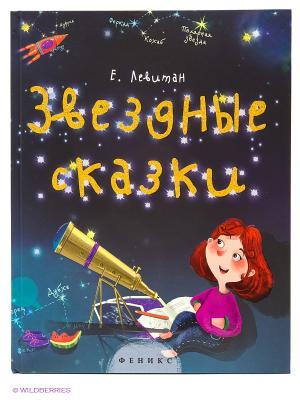Звездные сказки: моя первая книжка по астрономии. Феникс-Премьер. Цвет: черный