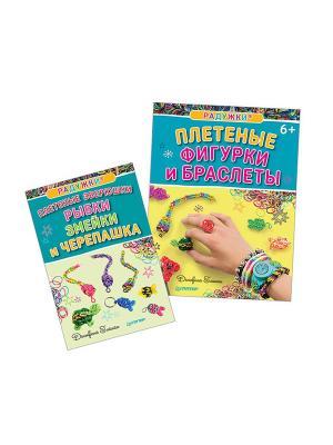 Комплект. Радужки: Плетеные фигурки и браслеты, зверюшки. Рыбки, змейки черепашка. ПИТЕР. Цвет: белый