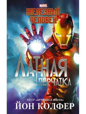Железный Человек: Латная перчатка Издательство АСТ. Цвет: белый