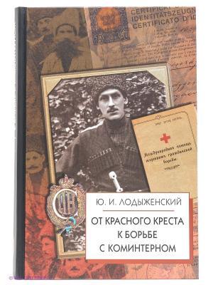 От Красного Креста к борьбе с коммунистическим Интернационалом АЙРИС-пресс. Цвет: бежевый