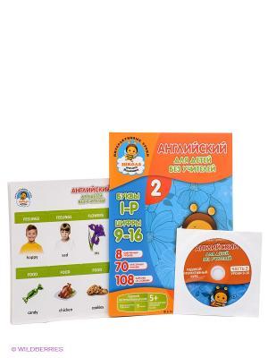Английский для детей без учителей. Ч. 2 Феникс-Премьер. Цвет: синий, оранжевый, белый