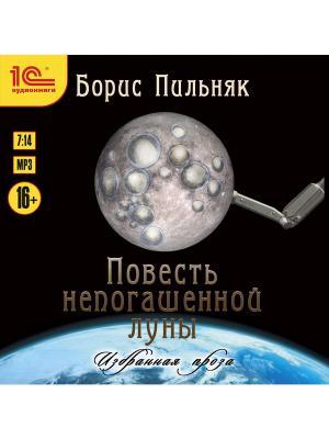1С:Аудиокниги. Борис Пильняк. Повесть непогашенной луны. 1С-Паблишинг. Цвет: белый