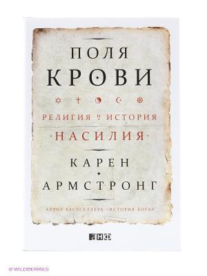 Поля крови: Религия и история насилия Альпина нон-фикшн. Цвет: белый
