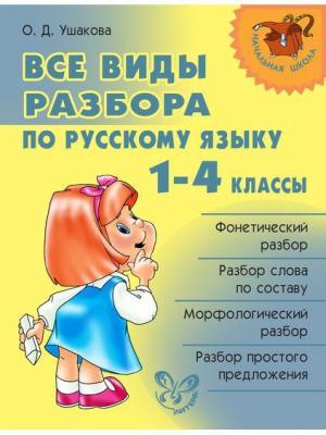 Комплект №2 Начальная школа Русский язык ИД ЛИТЕРА. Цвет: бежевый