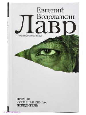 Лавр Издательство АСТ. Цвет: белый