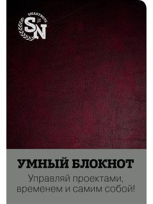 Умный блокнот (бордовый с эффектом кожи) Эксмо. Цвет: белый