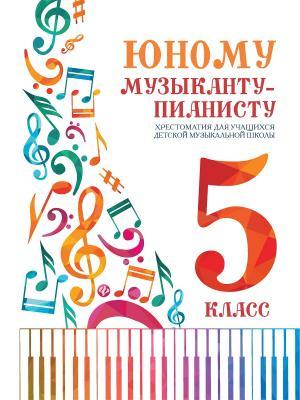 Юному музыканту-пианисту: хрестоматия для учащихся ДМШ: 5 класс Феникс. Цвет: белый
