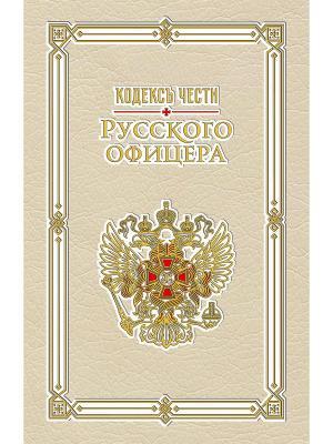 Кодекс чести русского офицера Рипол-Классик. Цвет: белый