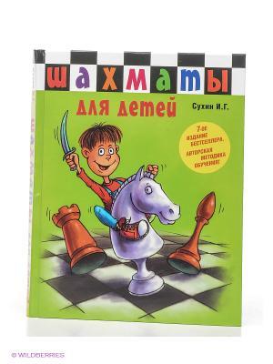 Шахматы для детей Издательство АСТ. Цвет: салатовый