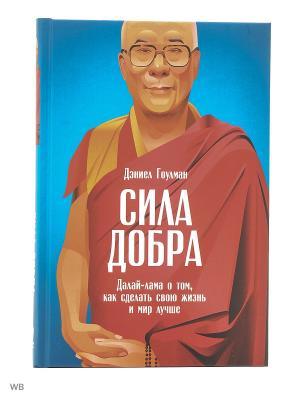 Сила добра: Далай Лама о том, как сделать свою жизнь и мир лучше Альпина Паблишер. Цвет: синий, красный