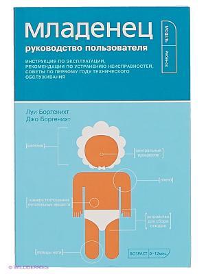 Младенец. Руководство пользователя: Инструкция по эксплуатации. Альпина нон-фикшн. Цвет: белый