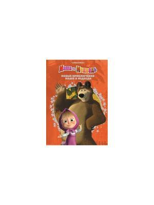 Новые приключения Маши и Медведя. Маша Медведь. Классика. Эгмонт. Цвет: оранжевый