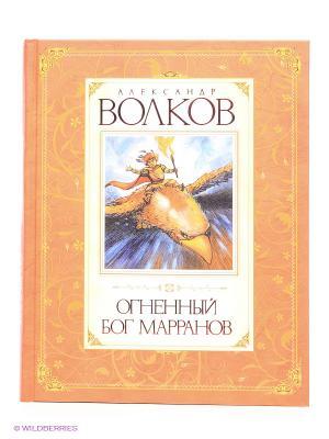 Огненный бог Марранов Издательство Махаон. Цвет: оранжевый