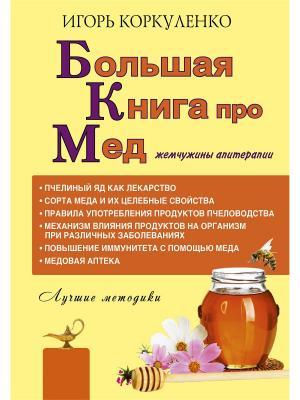Большая книга про мед: жемчужины апитерапии Издательство АСТ. Цвет: белый