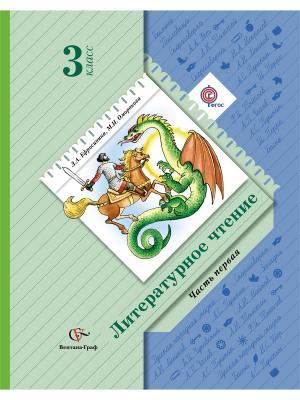 Литературное чтение. В 2 частях. 3 кл. Учебник. Изд.5 Вентана-Граф. Цвет: белый