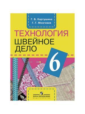 Картушина. Швейное дело. 6 кл. Учебник. (VIII вид). Просвещение. Цвет: белый